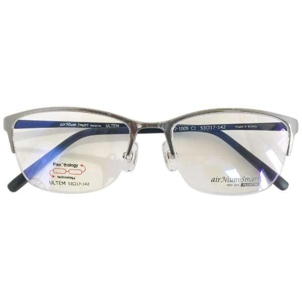 【度付き】airNium-smart PREMIUM メガネセット(シルバー×パールブラック)ASP2-1005-1[薄型/屈折率1.60/非球面/PCレンズ]