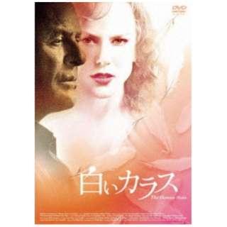 白いカラス 【DVD】