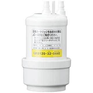 浄水器カートリッジ JC-401 ホワイト
