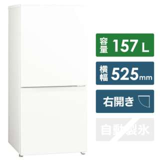 《基本設置料金セット》 AQR-16H-W 冷蔵庫 ミルク [2ドア /右開きタイプ /157L]