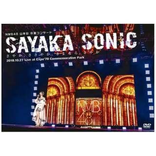 NMB48/ NMB48 山本彩 卒業コンサート「SAYAKA SONIC ~さやか、ささやか、さよなら、さやか~」 【DVD】