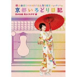 横山由依(AKB48)がはんなり巡る 京都いろどり日記 第5巻「京の伝統 見とくれやす」編 【ブルーレイ】