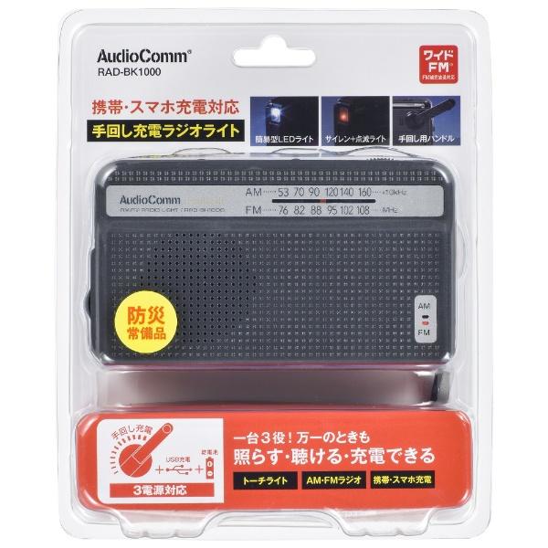 防災ラジオ 手回し充電 ライト付き ブラック RAD-BK1000 [AM/FM /ワイドFM対応]
