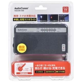 手回し充電ラジオライト RAD-BK1000 [AM/FM /ワイドFM対応]