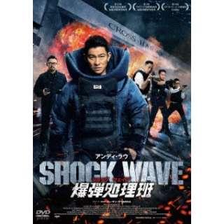 SHOCK WAVE ショック ウェイブ 爆弾処理班 【DVD】