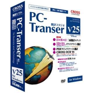 PC-Transer 翻訳スタジオ V25 [Windows用]