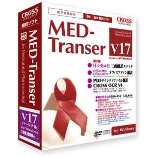 MED-Transer V17 パーソナル [Windows用]