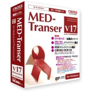 MED-Transer V17プロフェッショナル [Windows用]