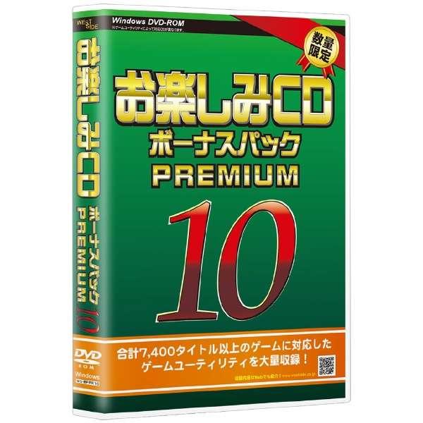 お楽しみCD ボーナスパック PREMIUM 10 [Windows用]