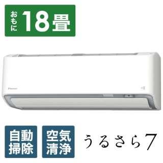 AN56WRBKP-W エアコン 2019年 うるさら7 RBKシリーズ ホワイト [おもに18畳用 /200V]