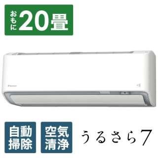 AN63WRBKP-W エアコン 2019年 うるさら7 RBKシリーズ ホワイト [おもに20畳用 /200V]