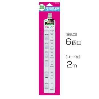 安全機能満載スイッチ付OAタップ(6個口・2m) TAP04220W ホワイト [2m]