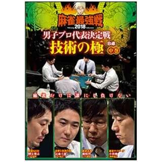 麻雀最強戦2018 男子プロ代表決定戦 技術の極 中巻 【DVD】