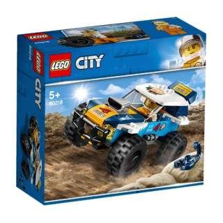 60218 シティ 砂漠のラリーカー