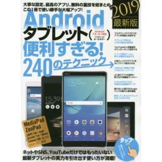 19 Androidタブレット便利すぎ