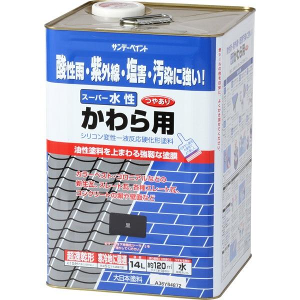 スーパー水性かわら用 黒 14L