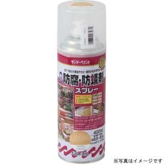 強力防腐防蟻剤スプレー 透明 400ml