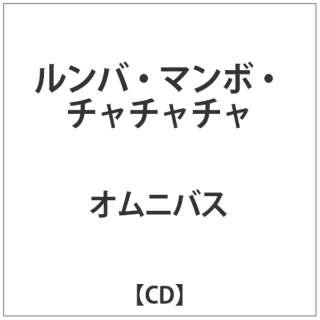オムニバス:ルンバ・マンボ・チャチャチャ 【CD】