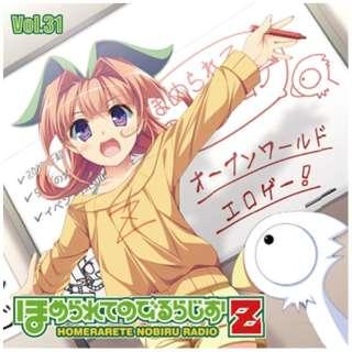 (ラジオCD)/ ラジオCD「ほめられてのびるらじおZ」Vol.31 【CD】