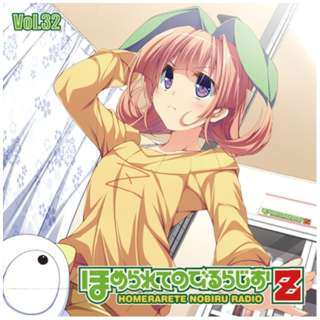 (ラジオCD)/ ラジオCD「ほめられてのびるらじおZ」Vol.32 【CD】