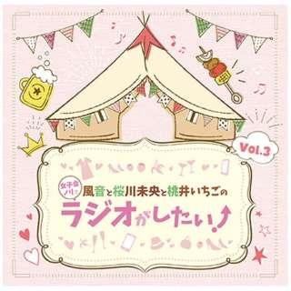 (ラジオCD)/ DJCD「風音と桜川未央と桃井いちごの女子会ノリでラジオがしたい!」Vol.3 【CD】