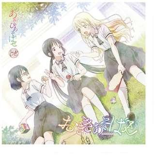 (ラジオCD)/ あそびあそばせらじおしいでい おききあそばせ 【CD】