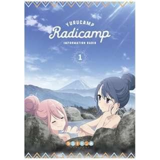 (ラジオCD)/ ラジオCD「らじキャン△~ゆるキャン△情報局~」Vol.1 【CD】