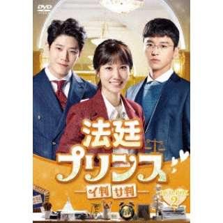 法廷プリンス - イ判サ判 - DVD-BOX2 【DVD】