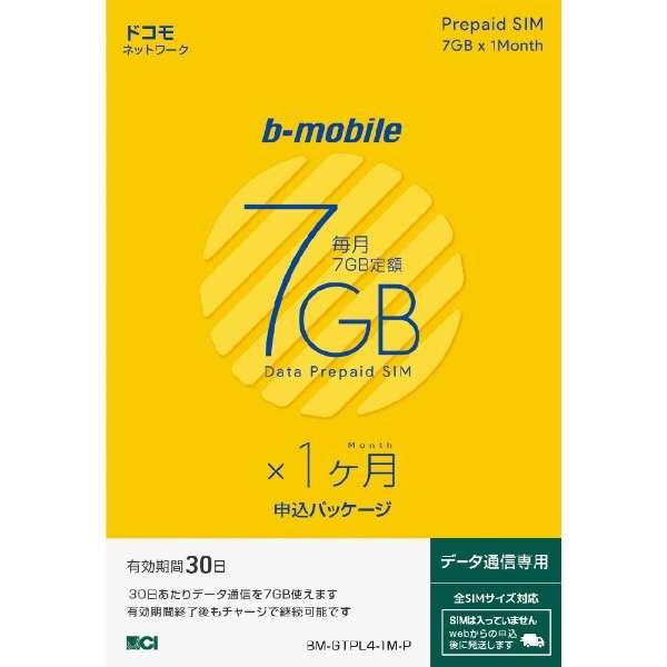 SIM後日【ドコモ回線】b-mobile「7GB×1ヶ月SIM申込パッケージ」データ通信専用 BM-GTPL4-1M-P [SMS非対応 /マルチSIM]