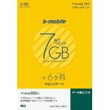 SIM後日【ドコモ回線】b-mobile「7GB×6ヶ月SIM申込パッケージ」データ通信専用 BM-GTPL4-6M-P [SMS非対応 /マルチSIM]