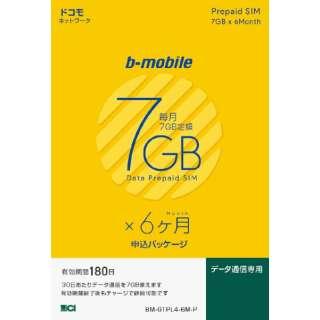 ビックカメラ com - SIM後日【ドコモ回線】b-mobile「7GB×6ヶ月SIM申込パッケージ」データ通信専用 BM-GTPL4-6M-P