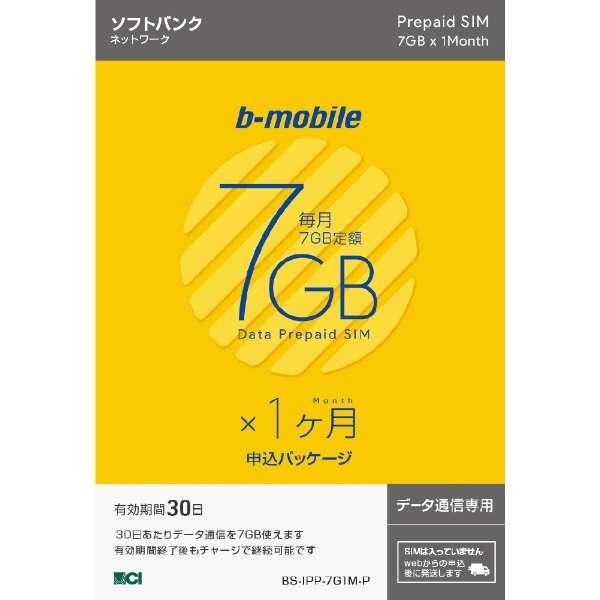 SIM後日【ソフトバンク回線】b-mobile 「7GB×1ヶ月SIM申込パッケージ」データ通信専用 BS-IPP-7G1M-P [SMS非対応 /マルチSIM]