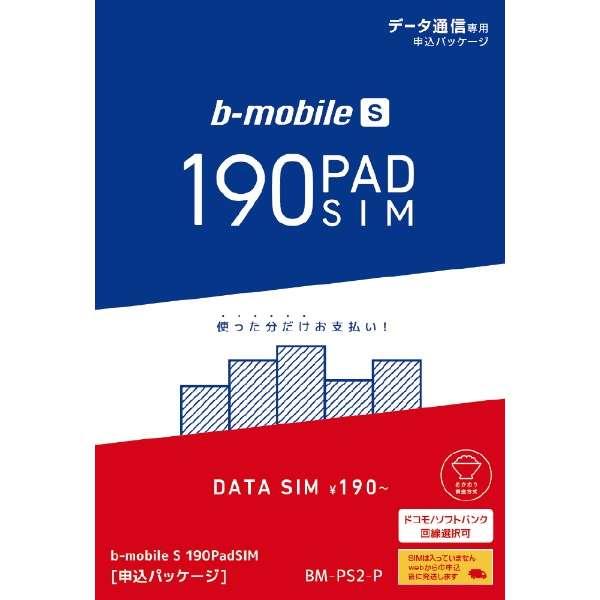 SIM後日【ドコモ/ソフトバンクより選択】b-mobile S 190PadSIM申込パッケージ BM-PS2-P [SMS対応 /マルチSIM]