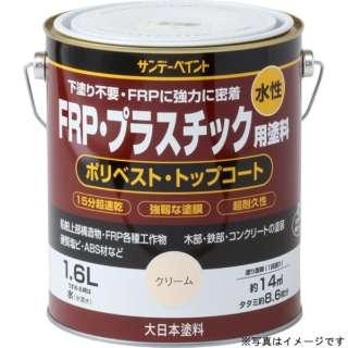 水性FRPプラスチック塗料 グレー 1600ml