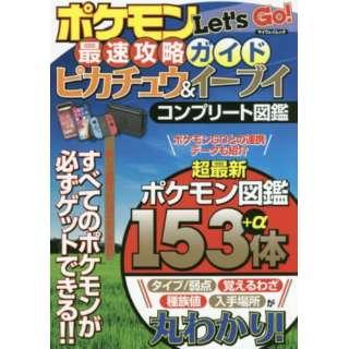 ポケモンLet's Go!最速攻略ガイド
