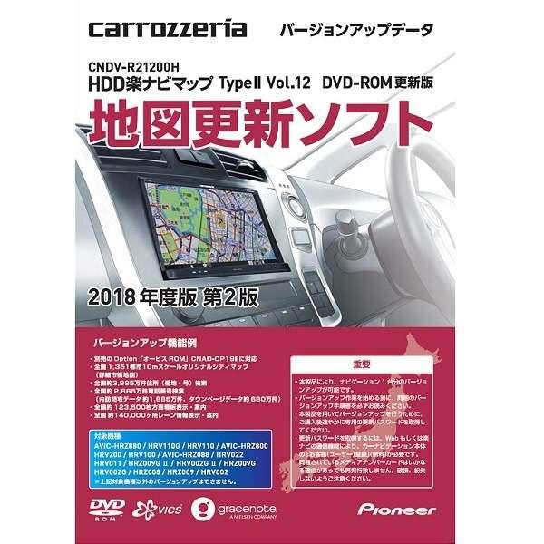 カロッツェリア(パイオニア) HDD楽ナビマップType2Vol.12・DVDROM更新版 CNDV-R21200H