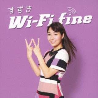 すずき/ Wi-Fi fine 【CD】
