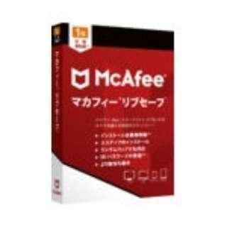 〔Win・Mac・Android・iOS/メディアレス〕 マカフィー リブセーフ 1年版【新春特価】 [Win・Mac・Android・iOS用]