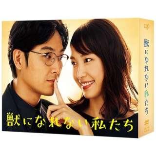 獣になれない私たち DVD BOX 【DVD】