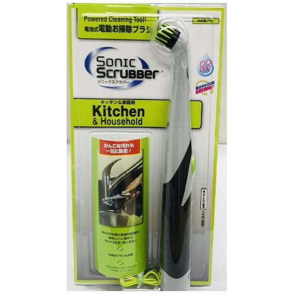 ソニックスクラバー キッチン&家庭用 電動お掃除ブラシ [0802]