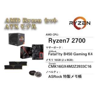 〔CPU〕 AMD Ryzen7 2700 お買得限定パック YD2700BOX/B450ATX/COR29338GX2