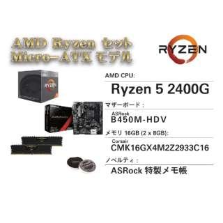 〔CPU〕 AMD Ryzen5 2400G お買得限定パック YD2400BOX/B450MATX/COR29338GX2