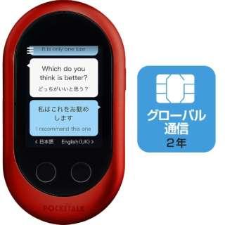 〔通訳機:Wi-Fi or SIMカード〕 ポケトーク Wシリーズ POCKETALK W グローバル通信(2年)付き W1PGR レッド