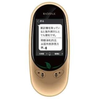 〔翻訳機:Wi-Fi or SIMカード〕 ポータブル翻訳機 ラジトーク S601