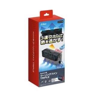 Switch用 クーリングファン TRIPLE SASP-0488 【Switch】