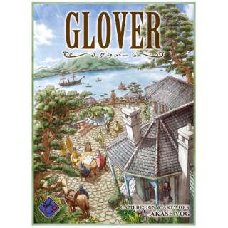 GLOVER(グラバー)