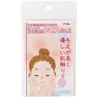 サヴィーナミニマックス 洗顔用クロス NO.2(ピンク)