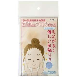 サヴィーナミニマックス 洗顔用クロス NO.2(ブルー)