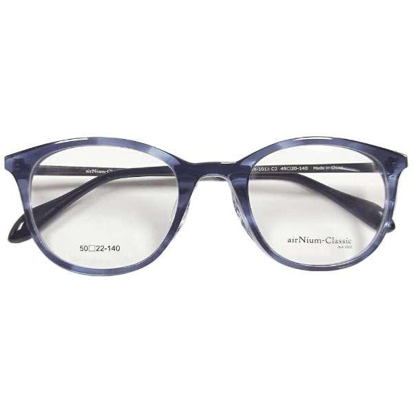 【度付き】airNium-Classic メガネセット(スモーキーブルーササ)AC4-1012-2[超薄型/屈折率1.67/非球面]