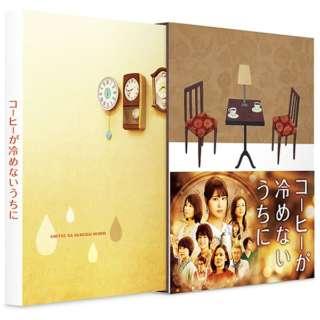 コーヒーが冷めないうちに 豪華版 【DVD】